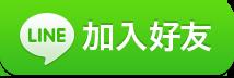 LINE官方 香水1976